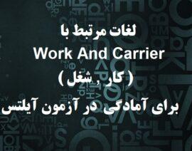 لغات مرتبط با  Work and career ( کار ) در آزمون آیلتس
