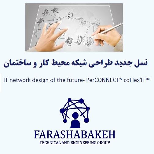 نسل جدید خدمات طراحی شبکه در ایران توسط متخصصان فراشبکه نوین
