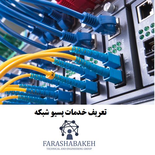 ارائه خدمات پسیو شبکه چیست؟