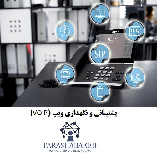 مزایا و پشتیبانی ونحوه نگهداری از سیستم VOIP