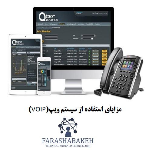 مزایا و پشتیبانی و نحوه نگهداری از سیستم VOIP