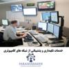 خدمات نگهداری و پشتیبانی از شبکه های کامپیوتری