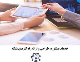 خدمات مشاوره، طراحی و ارائه راه کارهای شبکه
