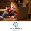 راهکارهای مقابله با تهدیدات فضای مجازی وگوشی های کودکان