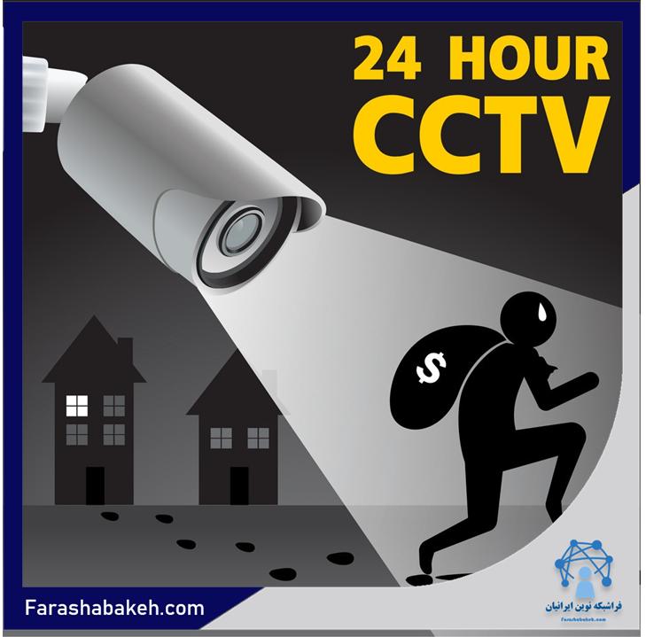 تاثیر دوربین های مداربسته در کاهش جرم و جنایت