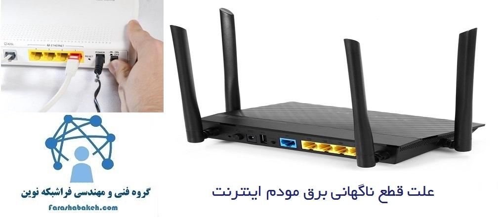 مودم اینترنت