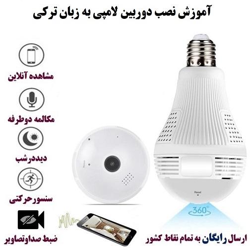 آموزش نصب دوربین لامپی به زبان ترکی