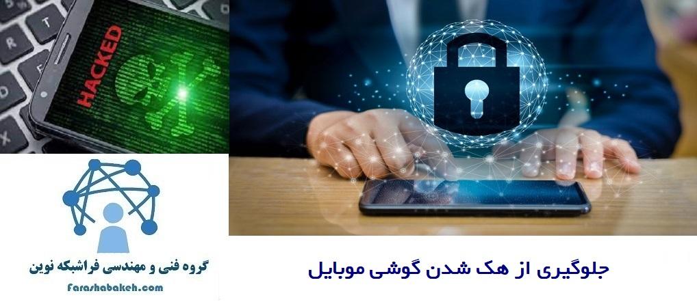 هک گوشی موبایل